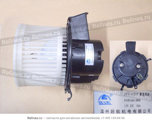 Мотор отопителя - 8100150-M00