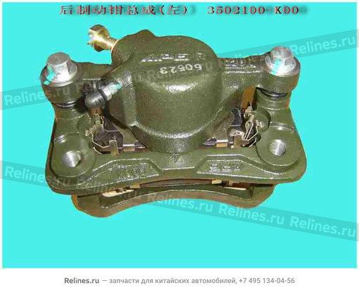 Суппорт тормозной задний левый - 3502100-K00
