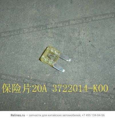 Предохранитель 20А - 3722014-K00