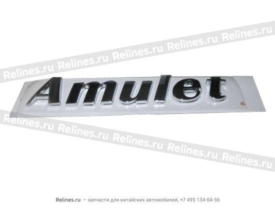 Эмблема (Amulet) - A15-3921143BA