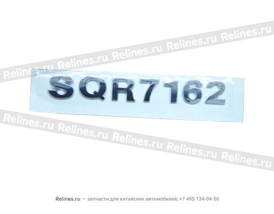 SQR7162,name plate - A15-3903023