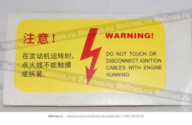 Эмблема (информационная наклейка) - A11-3903011