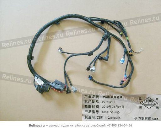 Жгут проводов блока управления двигателем - 4001100-K80
