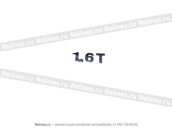 1.6T emblem - A15-3903027
