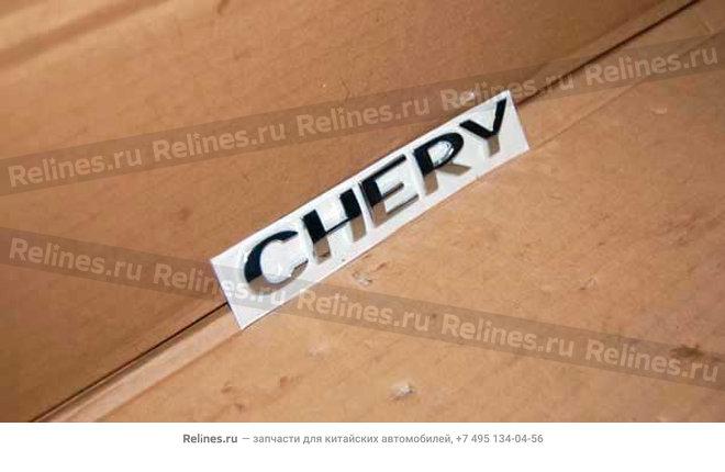 Эмблема (Chery) - A11-3921131