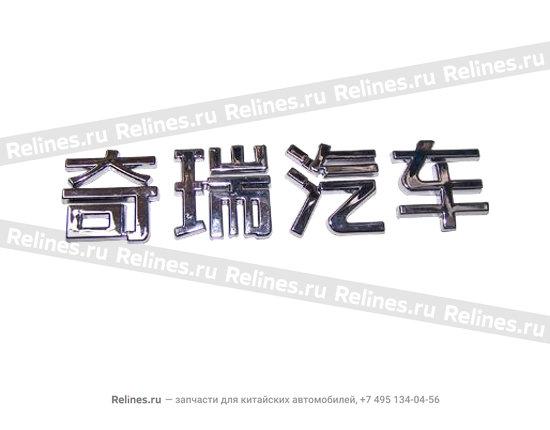 Эмблема - T11-3903911