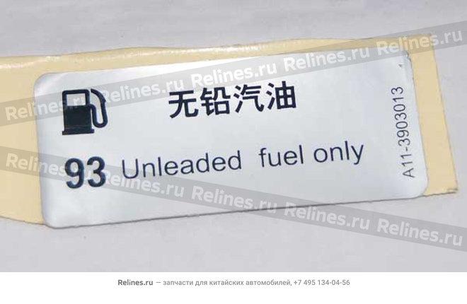Эмблема (информационная наклейка) - A11-3903013
